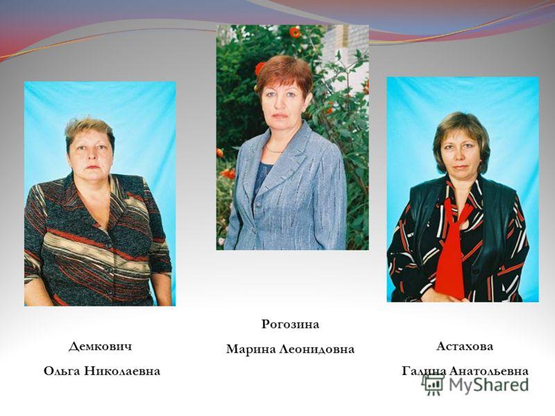 Демкович Ольга Николаевна Рогозина Марина Леонидовна Астахова Галина Анатольевна