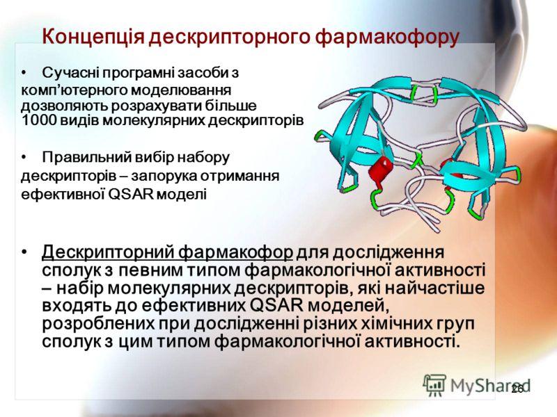 26 Концепція дескрипторного фармакофору Сучасні програмні засоби з компютерного моделювання дозволяють розрахувати більше 1000 видів молекулярних дескрипторів Правильний вибір набору дескрипторів – запорука отримання ефективної QSAR моделі Дескриптор