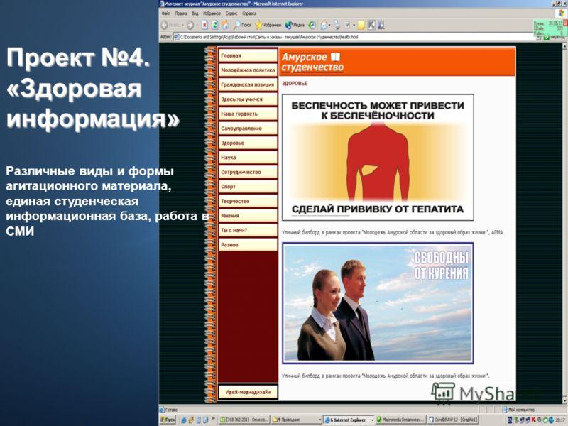 Проект 4. «Здоровая информация» Различные виды и формы агитационного материала, единая студенческая информационная база, работа в СМИ