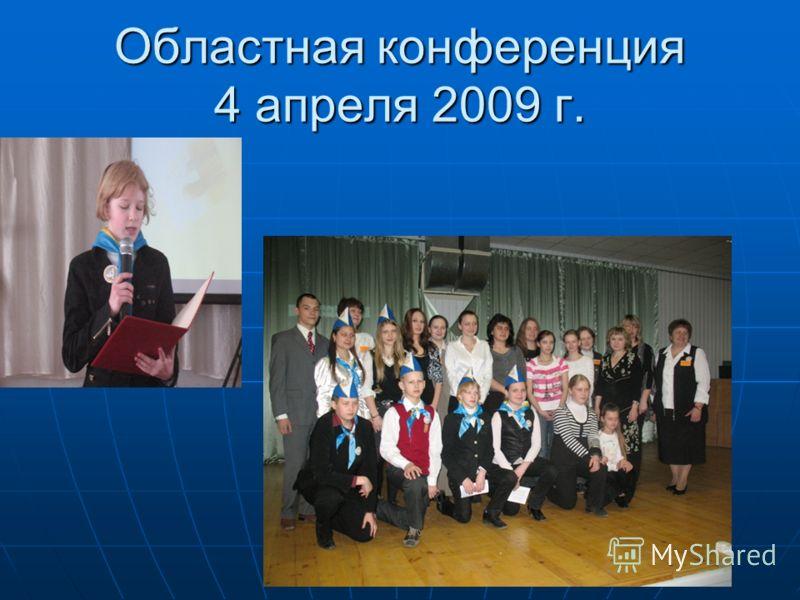 Областная конференция 4 апреля 2009 г.