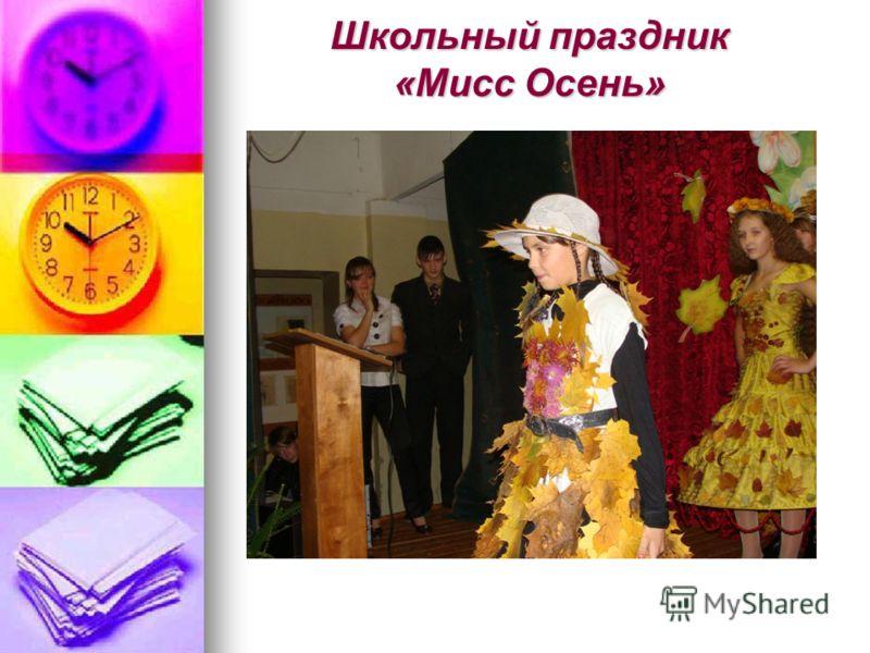 Школьный праздник «Мисс Осень»