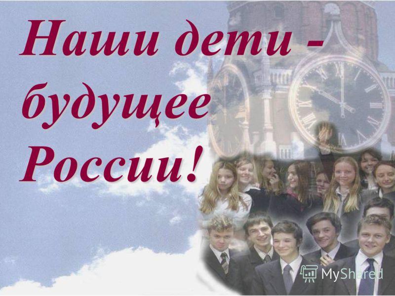 Наши дети - будущее России!