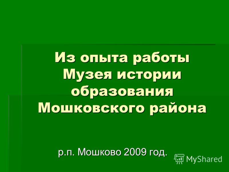 Из опыта работы Музея истории образования Мошковского района р.п. Мошково 2009 год.
