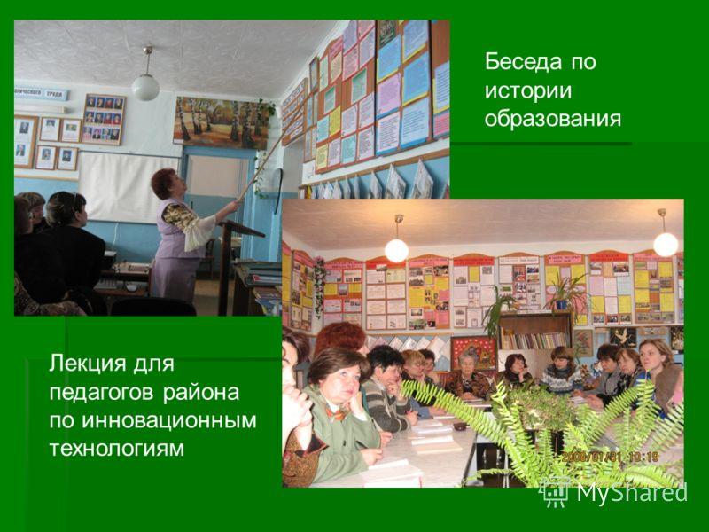Беседа по истории образования Лекция для педагогов района по инновационным технологиям