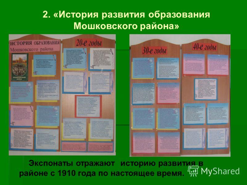 2. «История развития образования Мошковского района» Экспонаты отражают историю развития в районе с 1910 года по настоящее время.