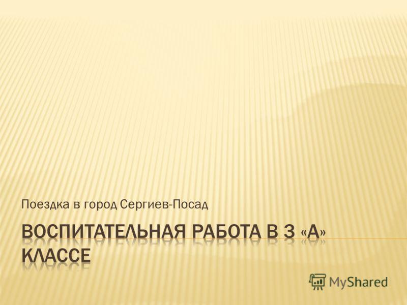 Поездка в город Сергиев-Посад