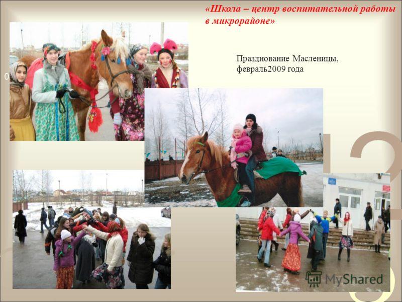 Празднование Масленицы, февраль2009 года