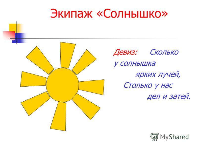 Экипаж «Солнышко» Девиз: Сколько у солнышка ярких лучей, Столько у нас дел и затей.