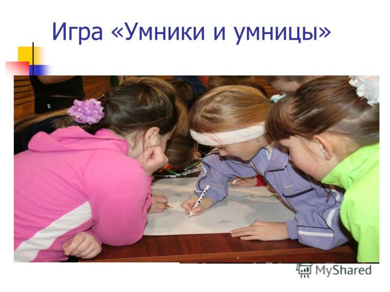 Игра «Умники и умницы»