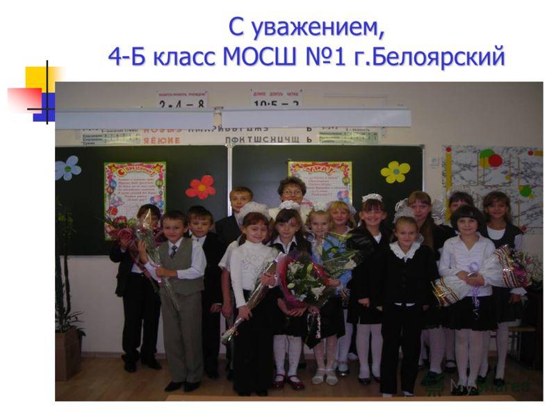 С уважением, 4-Б класс МОСШ 1 г.Белоярский