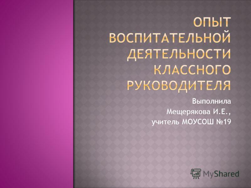 Выполнила Мещерякова И.Е., учитель МОУСОШ 19