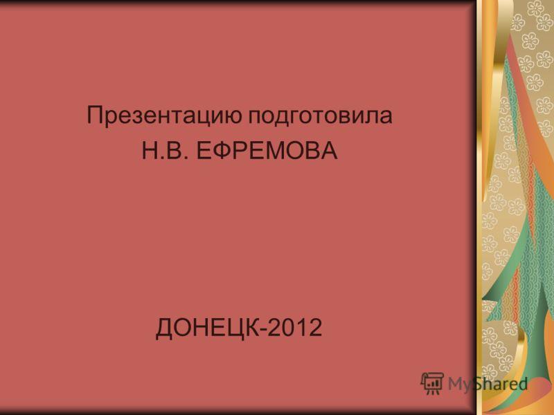 Презентацию подготовила Н.В. ЕФРЕМОВА ДОНЕЦК-2012