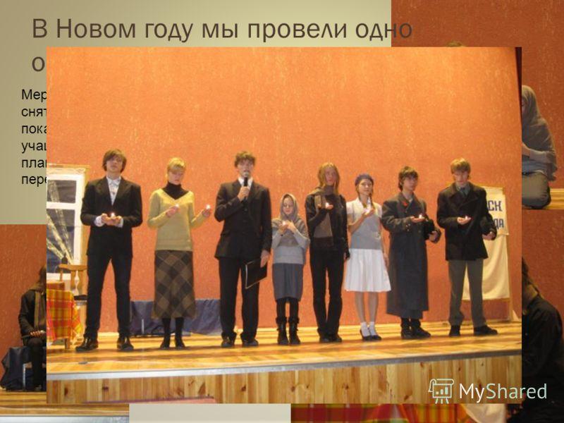 В Новом году мы провели одно очень важное мероприятие Мероприятие посвящённое Дню полного снятия блокады. Ленинграда. Мы показывали эту постановку для учащихся 9-11 классов. А теперь мы планируем показать её людям пережившим блокаду.
