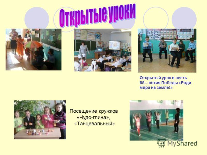 Посещение кружков «Чудо-глина», «Танцевальный» Открытый урок в честь 65 – летия Победы «Ради мира на земле!»