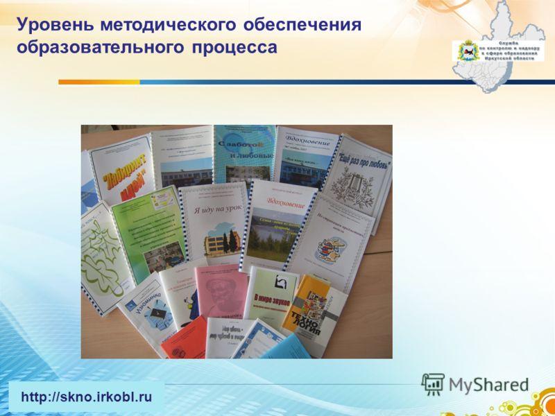 Уровень методического обеспечения образовательного процесса http://skno.irkobl.ru