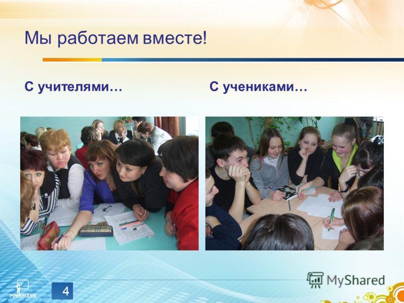 Мы работаем вместе! С учителями…С учениками… 4
