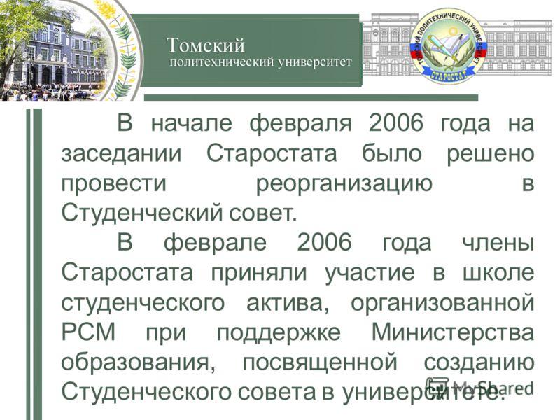 В начале февраля 2006 года на заседании Старостата было решено провести реорганизацию в Студенческий совет. В феврале 2006 года члены Старостата приняли участие в школе студенческого актива, организованной РСМ при поддержке Министерства образования,