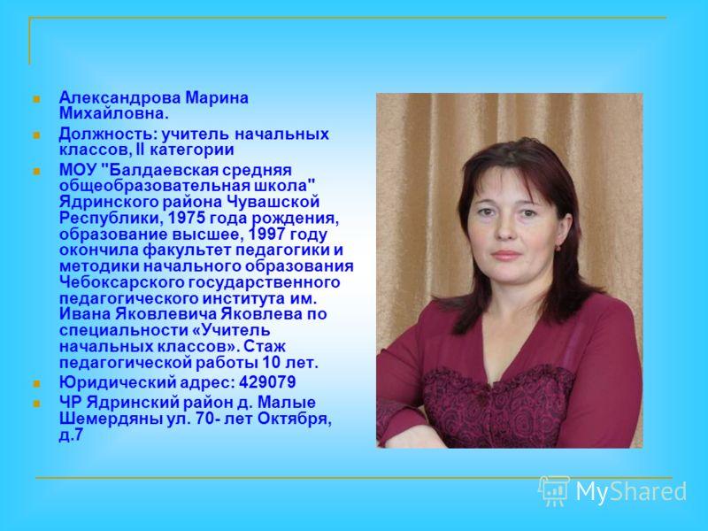 Александрова Марина Михайловна. Должность: учитель начальных классов, II категории МОУ