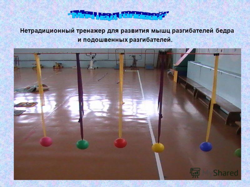Нетрадиционный тренажер для развития мышц разгибателей бедра и подошвенных разгибателей.