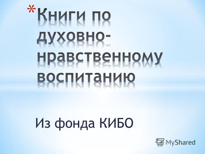 Из фонда КИБО