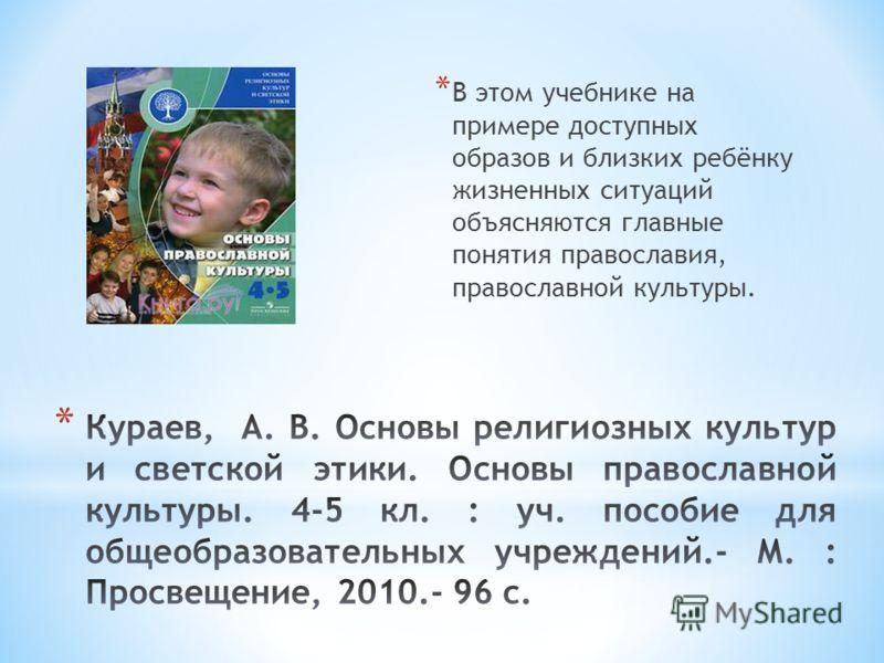 * В этом учебнике на примере доступных образов и близких ребёнку жизненных ситуаций объясняются главные понятия православия, православной культуры.