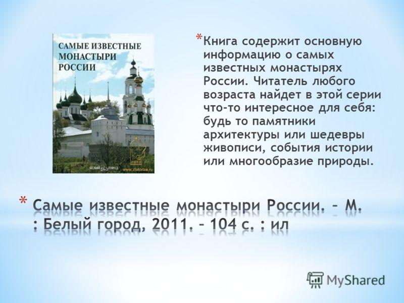 * Книга содержит основную информацию о самых известных монастырях России. Читатель любого возраста найдет в этой серии что-то интересное для себя: будь то памятники архитектуры или шедевры живописи, события истории или многообразие природы.