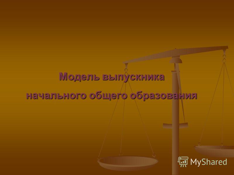 Модель выпускника начального общего образования