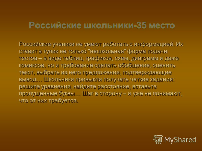 Российские ученики не умеют работать с информацией. Их ставит в тупик не только