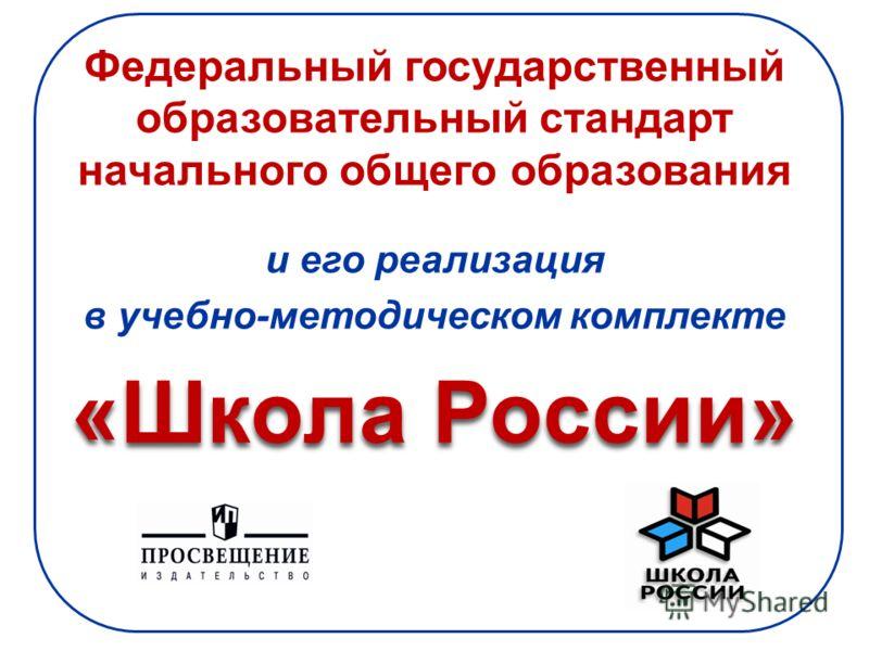 Федеральный государственный образовательный стандарт начального общего образования и его реализация в учебно-методическом комплекте «Школа России»