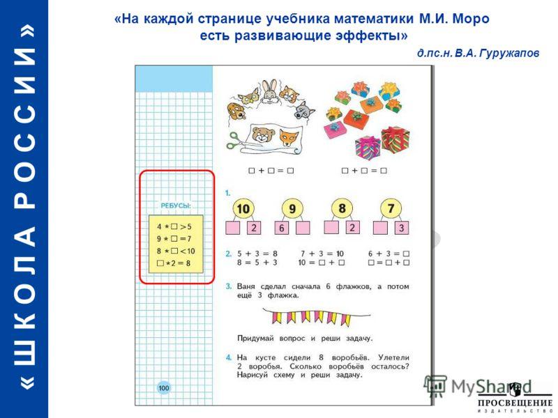 « Ш К О Л А Р О С С И И » «На каждой странице учебника математики М.И. Моро есть развивающие эффекты» д.пс.н. В.А. Гуружапов