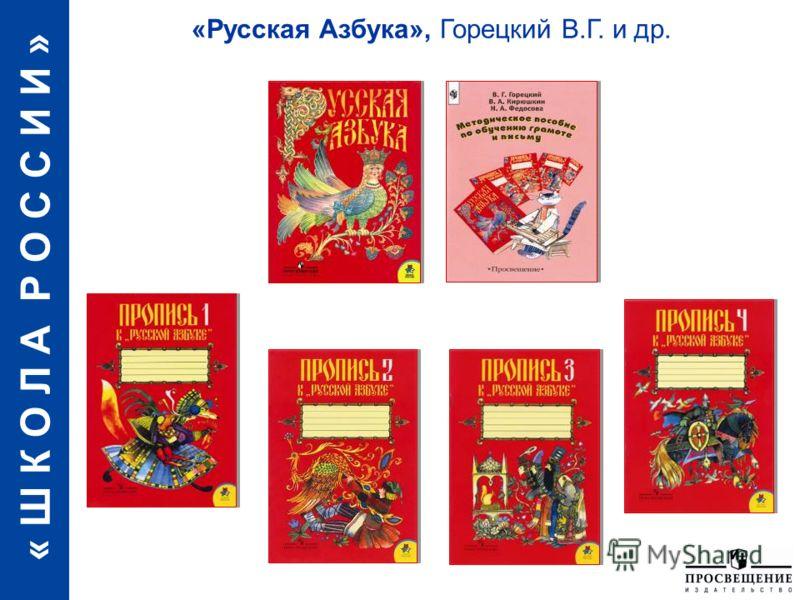 « Ш К О Л А Р О С С И И » «Русская Азбука», Горецкий В.Г. и др.