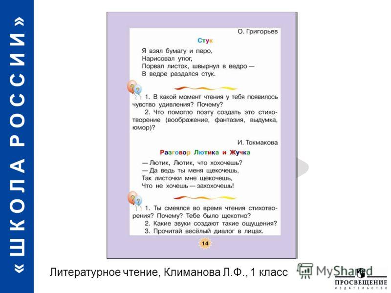 « Ш К О Л А Р О С С И И » Литературное чтение, Климанова Л.Ф., 1 класс