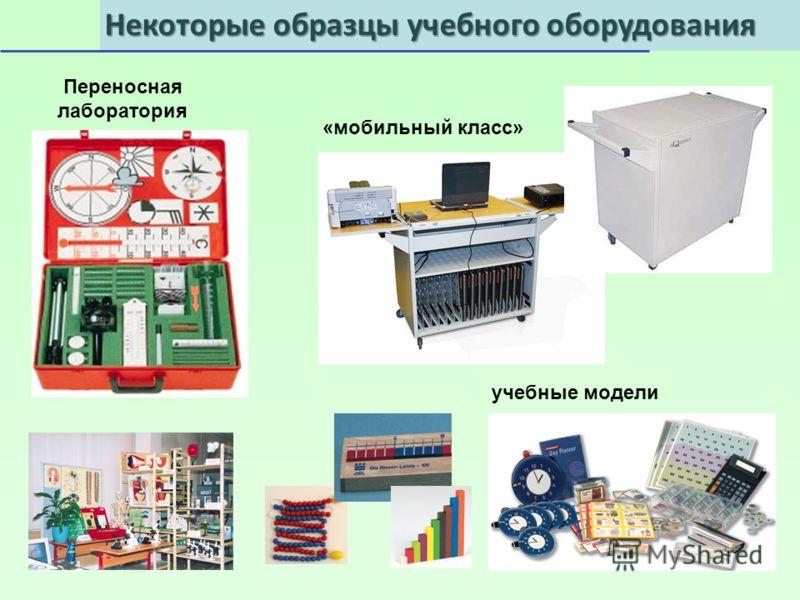 «мобильный класс» Переносная лаборатория учебные модели Некоторые образцы учебного оборудования