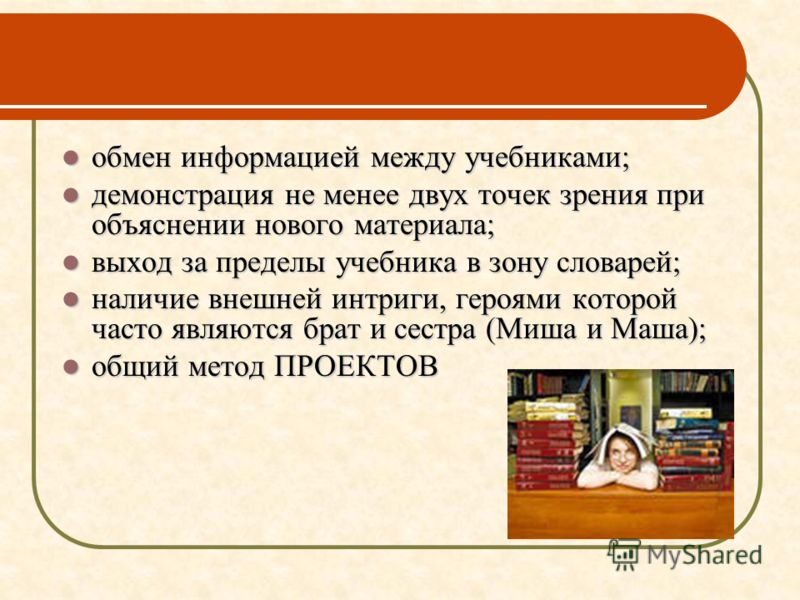 обмен информацией между учебниками; обмен информацией между учебниками; демонстрация не менее двух точек зрения при объяснении нового материала; демонстрация не менее двух точек зрения при объяснении нового материала; выход за пределы учебника в зону