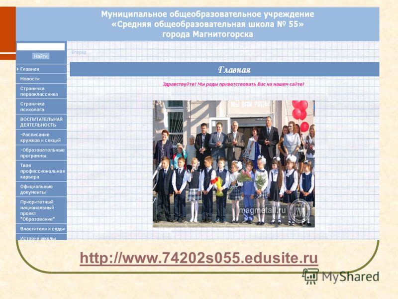 http://www.74202s055.edusite.ru