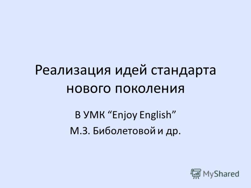 Реализация идей стандарта нового поколения В УМК Enjoy English М.З. Биболетовой и др.