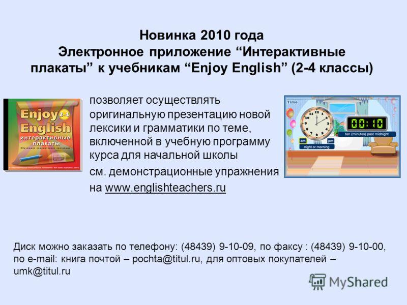 Новинка 2010 года Электронное приложение Интерактивные плакаты к учебникам Enjoy English (2-4 классы) позволяет осуществлять оригинальную презентацию новой лексики и грамматики по теме, включенной в учебную программу курса для начальной школы cм. дем