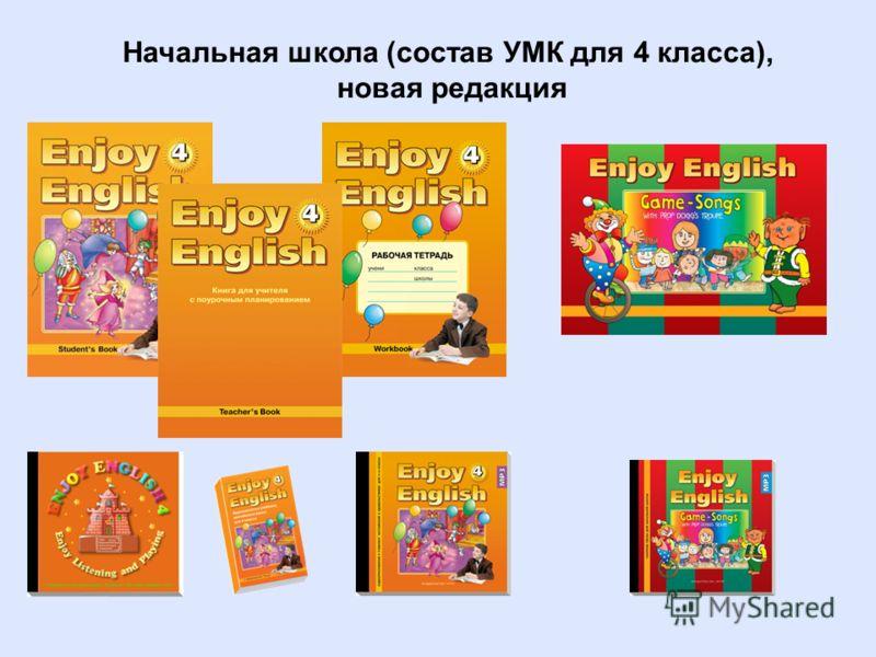 Начальная школа (состав УМК для 4 класса), новая редакция