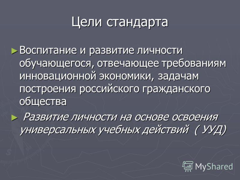 Цели стандарта Воспитание и развитие личности обучающегося, отвечающее требованиям инновационной экономики, задачам построения российского гражданского общества Воспитание и развитие личности обучающегося, отвечающее требованиям инновационной экономи