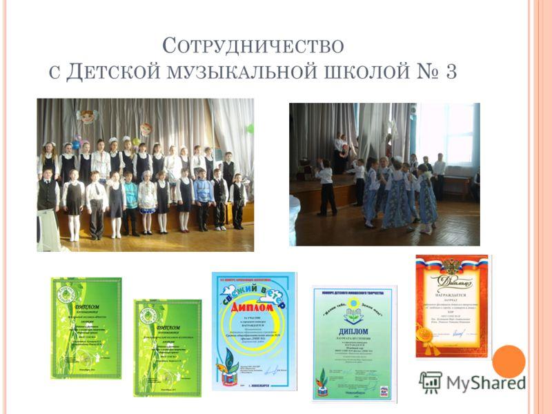С ОТРУДНИЧЕСТВО С Д ЕТСКОЙ МУЗЫКАЛЬНОЙ ШКОЛОЙ 3