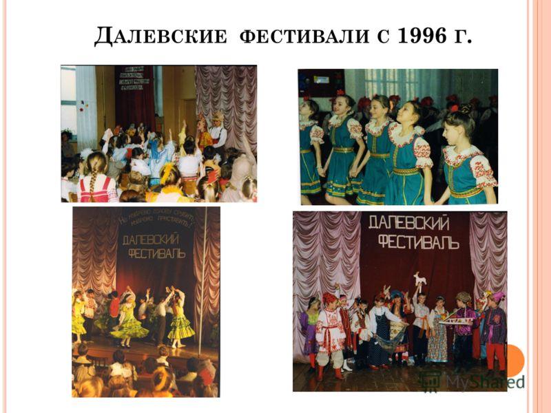 Д АЛЕВСКИЕ ФЕСТИВАЛИ С 1996 Г.