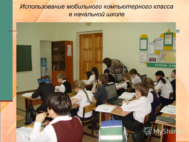 Использование мобильного компьютерного класса в начальной школе