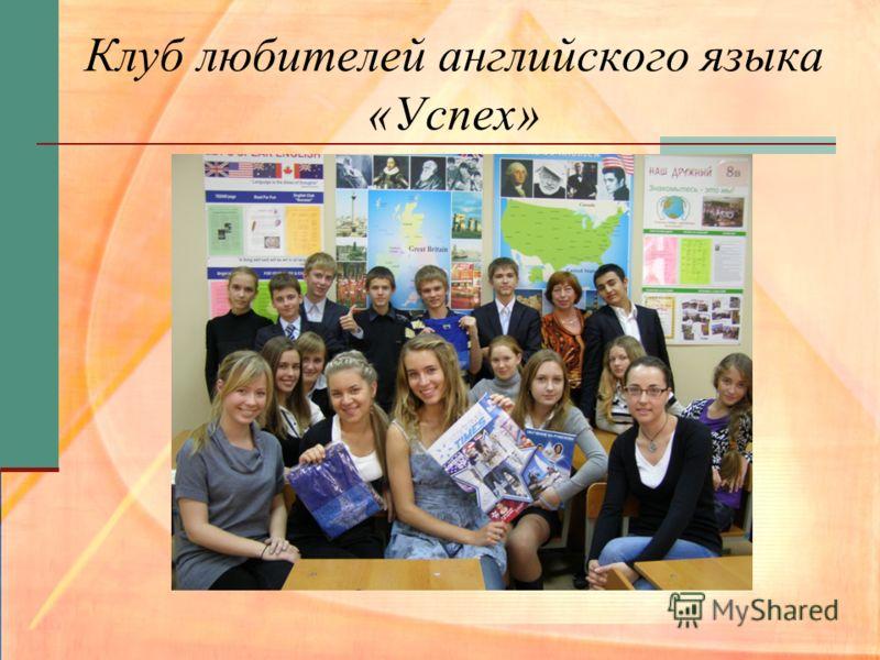 Клуб любителей английского языка «Успех»
