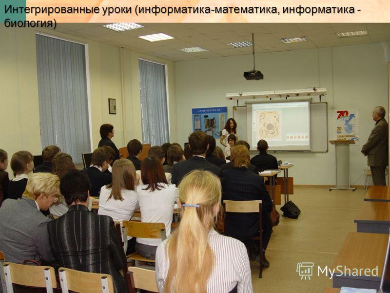 Интегрированные уроки (информатика-математика, информатика - биология)