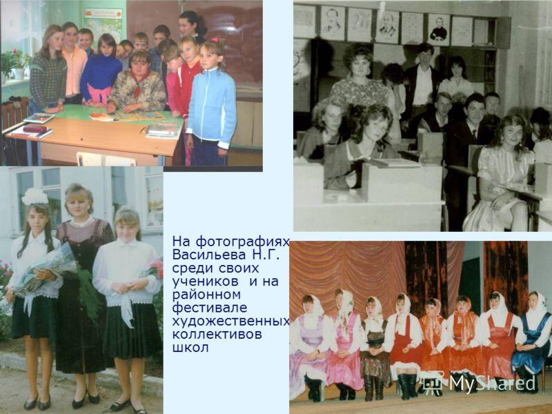 На фотографиях Васильева Н.Г. среди своих учеников и на районном фестивале художественных коллективов школ
