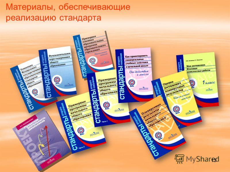 13 Материалы, обеспечивающие реализацию стандарта