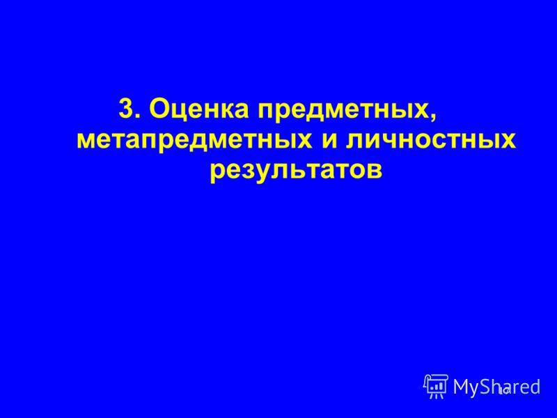 17 3. Оценка предметных, метапредметных и личностных результатов