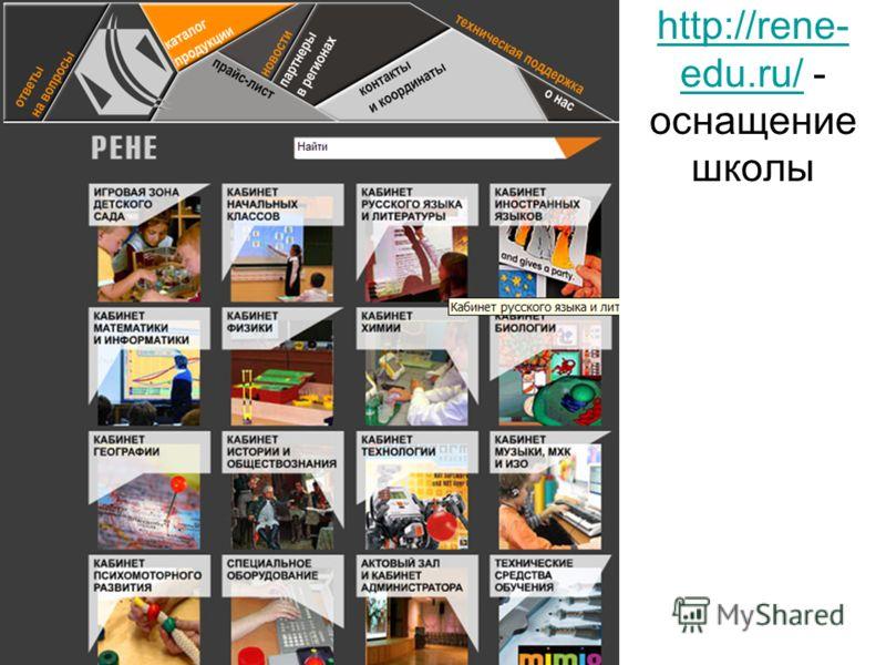http://rene- edu.ru/http://rene- edu.ru/ - оснащение школы