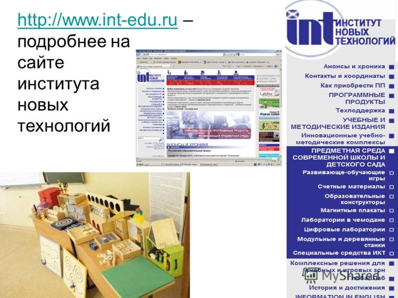 http://www.int-edu.ruhttp://www.int-edu.ru – подробнее на сайте института новых технологий