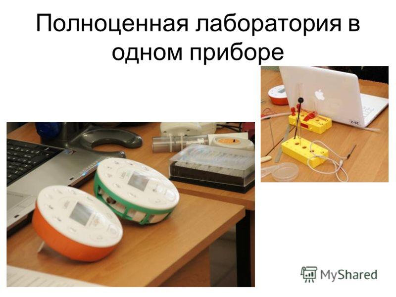 Полноценная лаборатория в одном приборе